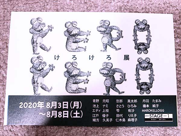 KERO KERO TEN 3_6682b.jpg