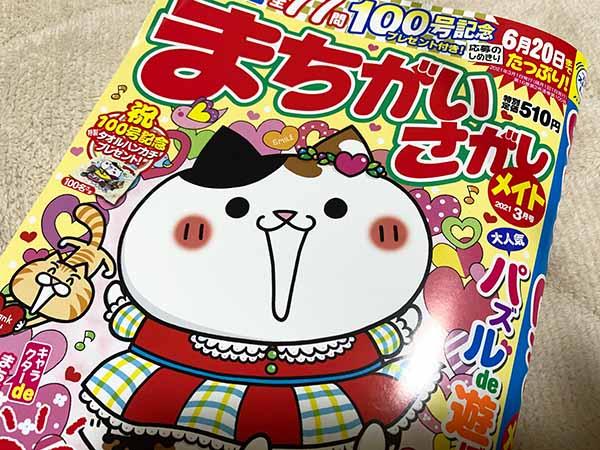 machigaisagashi-yuppie_5061a.jpg